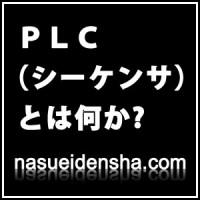 blog_plc