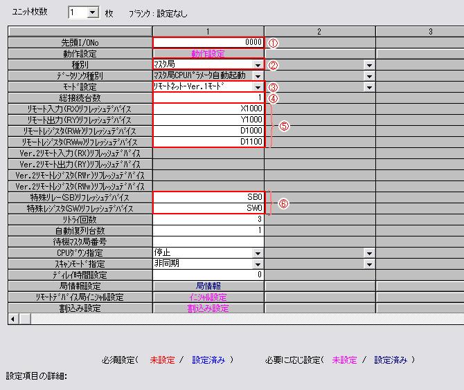 ネットワークパラメータ:CC-Link設定(GX Developer)