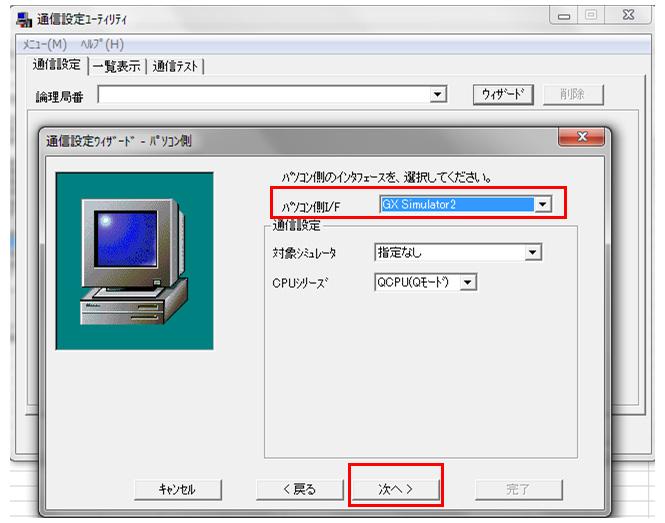 デジタルGP-Pro EX 4 0と三菱GX Works2で「シミュレーション」