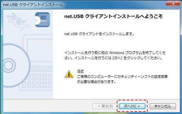 net-usb_03_03