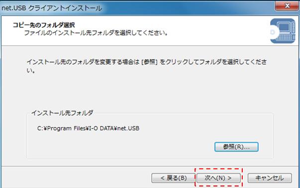 net-usb_03_04