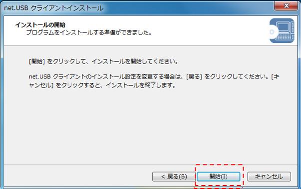 net-usb_03_06