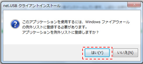 net-usb_03_08
