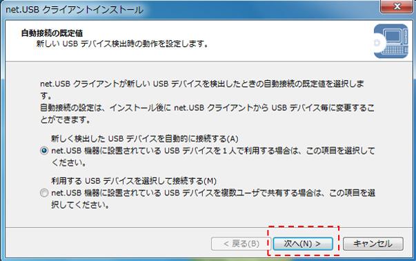 net-usb_03_09