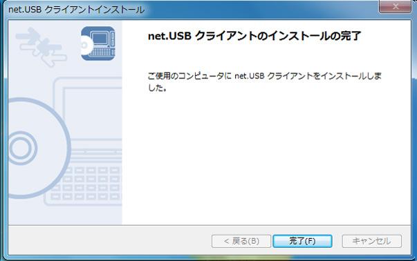 net-usb_03_10