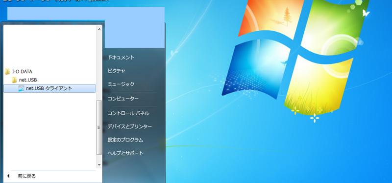 net-usb_04_06