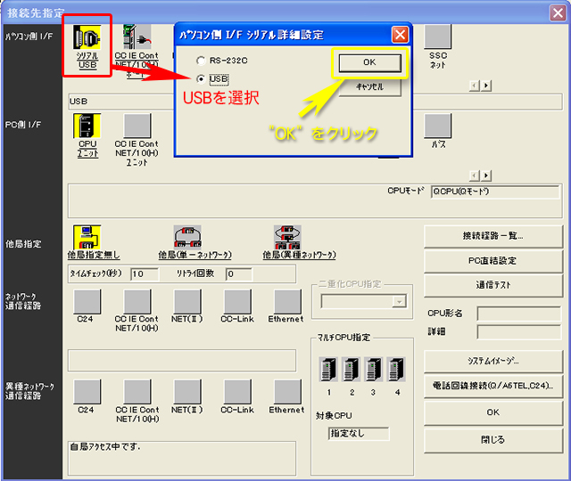 STEP動作制御用タッチパネル画面 クリックすると拡大されます